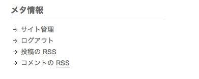 WordPress サイドバーのメタ情報をなんとかしたい | 810miru | 810miru