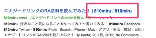 810miru  Google 検索