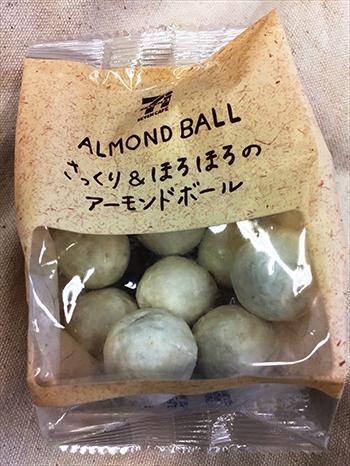 セブンイレブンのアーモンドボール
