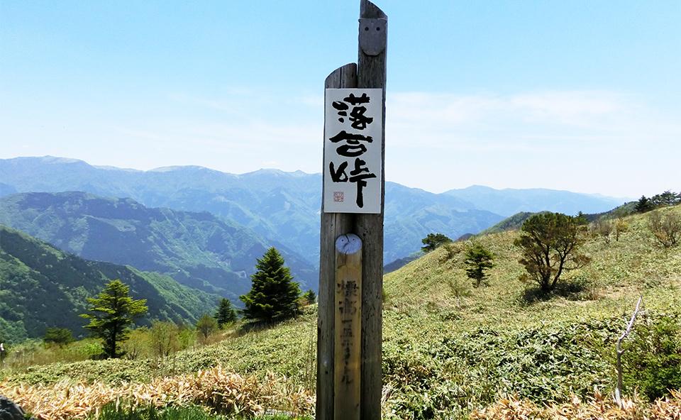 徳島県落合峠