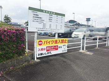 高松空港の駐車場