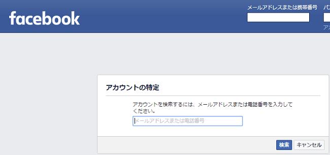 変更 facebook パスワード