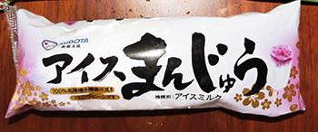久保田のアイスまんじゅう
