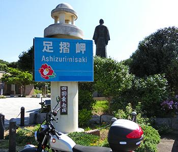 高知県・足摺岬