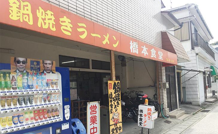 須崎鍋焼きラーメン・橋本食堂