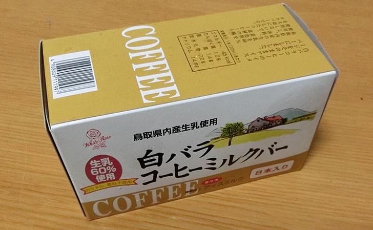 鳥取・白バラコーヒーミルクバー