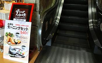 鳥取・お菓子の壽城