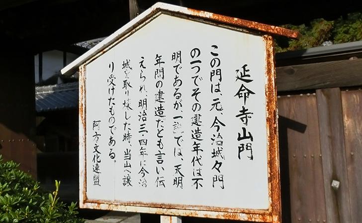 四国八十八カ所霊場第54番延命寺・山門