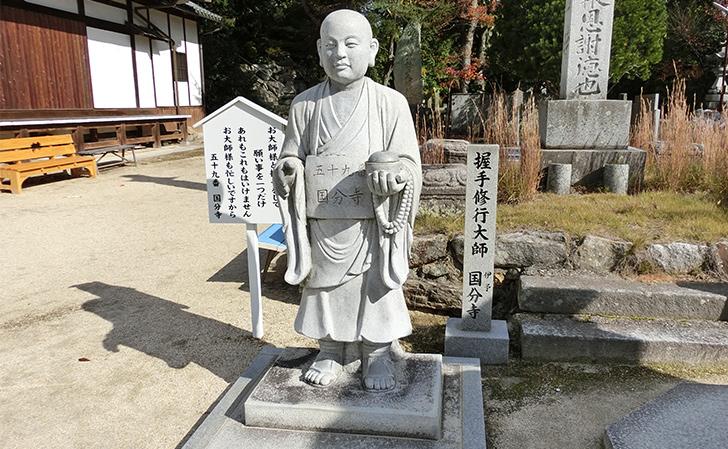 四国八十八カ所霊場第59番国分寺・握手修行大師
