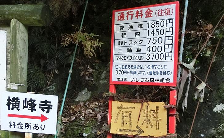 四国八十八カ所霊場第60番横峰寺・平野林道の案内