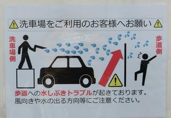 カーウォッシュ大井・注意