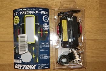 DAYTONA(デイトナ) バイク用 スマートフォンホルダーWIDE IH-550D リジット