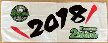 2林間祭り2018来場プレゼント・タオル