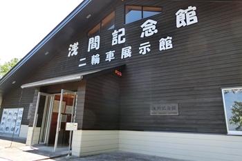 浅間園・二輪展示館