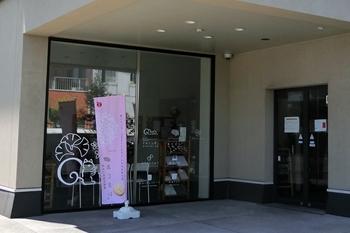 鎌倉紅谷・幸浦店