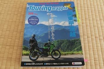 ツーリングマップル関東