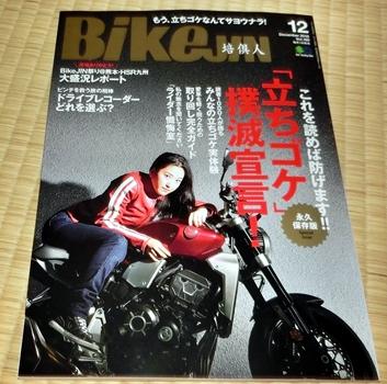 bikejin2018年12月