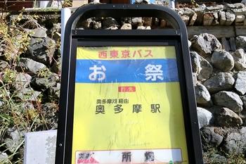 西東京バス・お祭り