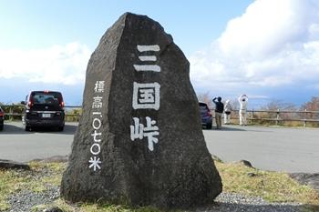 芦ノ湖スカイライン・三国峠