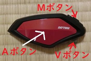 デイトナ・DT-01