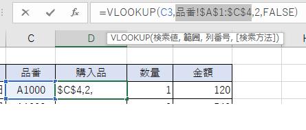 エクセル・VLOOKUP関数・応用・データ範囲の設定
