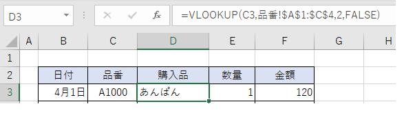 エクセル・Vlookup