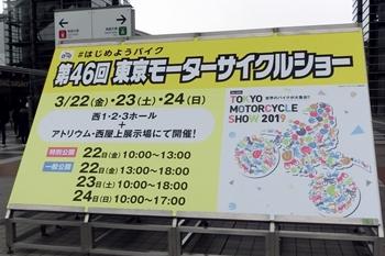 東京モータサイクルショー2019