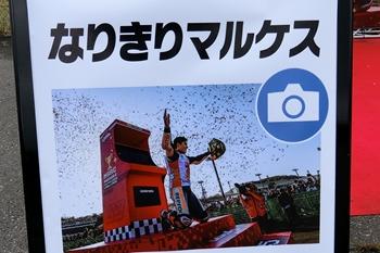 BIKE BIKE Active Festival・なりきりマルケス