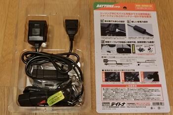 デイトナ・電源USB&シガーソケット