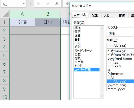 エクセル家計簿・複式簿記・仕訳入力表