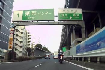 東名・東京インター