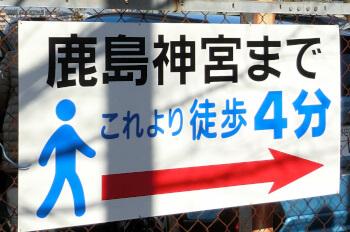 鹿島神宮・駐車場