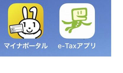 マイナポータルとe-Taxアプリ