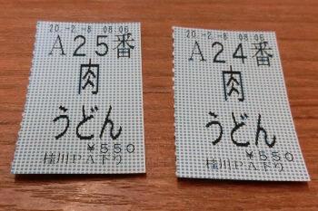 桂川PA・肉うどん