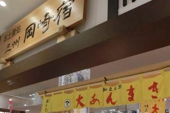 三州岡崎宿チーズあんまき