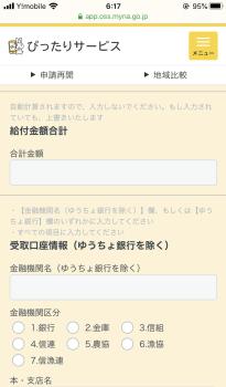 10万円特別定額給付金