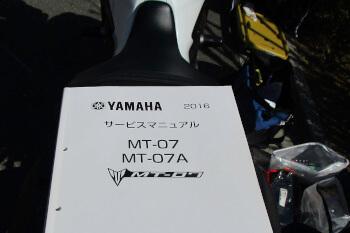 MT-07サービスマニュアル
