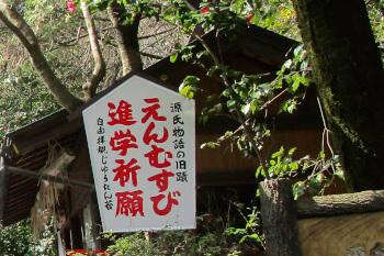 京都のえんむすび神社・野宮神社