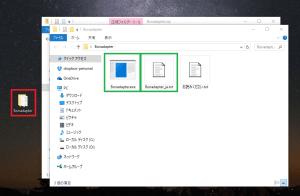 デスクトップに展開(インストール)したファイルを確認