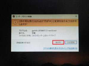 ユーザーアカウント制御のダイアログ画面