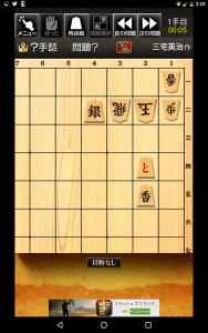 無料スマホ将棋ゲームアプリ みんなの詰将棋