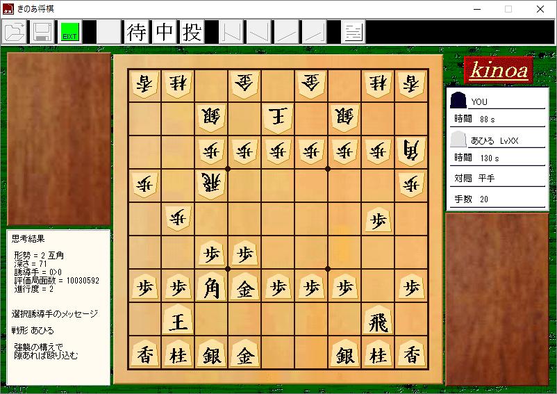 将棋ソフト きのあ将棋