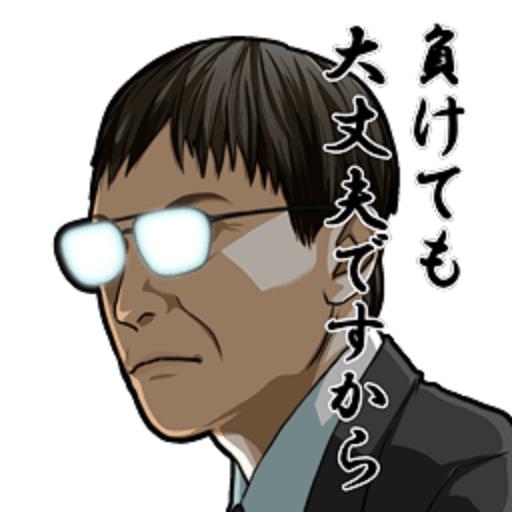 伊藤電王 「負けても大丈夫ですから」