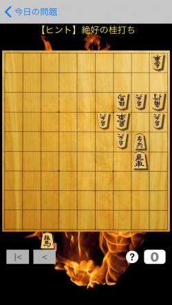 2018年3月19日の将棋クエストプラス出題問題 手筋問題【初級】