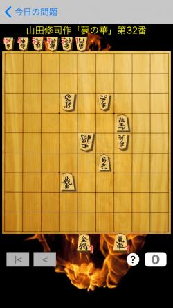 鑑賞用詰将棋