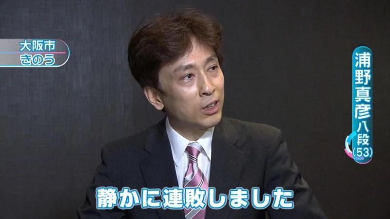 フジテレビのインタビューを受ける浦野真彦八段「静かに連敗しました。」とコメント。