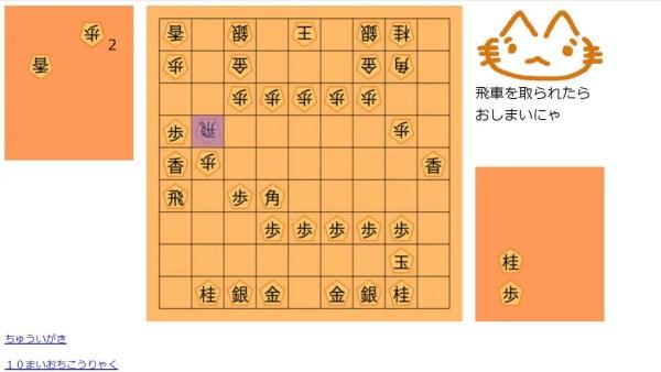 「こまお」将棋のブラウザゲーム