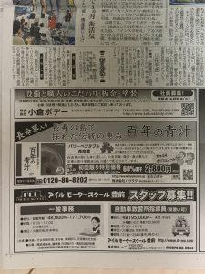 20180909西日本新聞北九州版