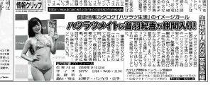 181016東京中日スポーツ音羽紀香2