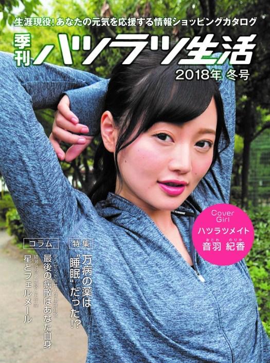 haturatu_hyoushi_vol184